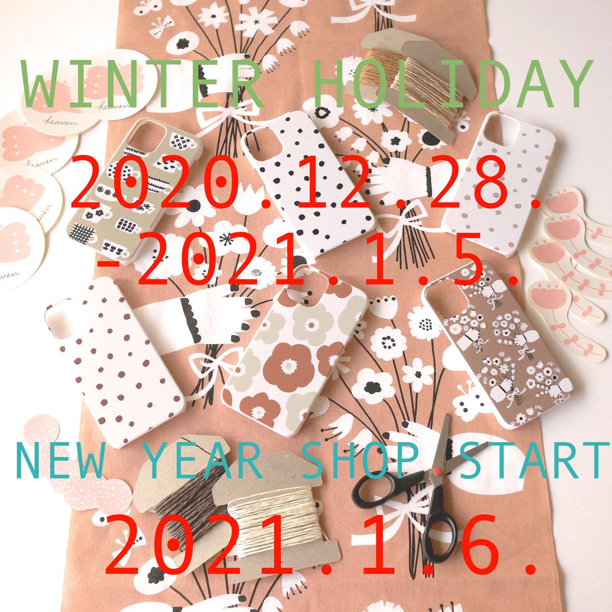 12/28(月)〜1/5(火)まで、冬休みとさせていただきます。 ご注文はお気軽にどうぞ♩