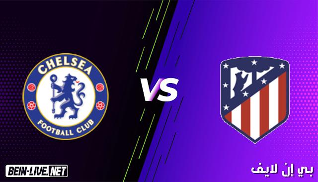 مشاهدة مباراة اتلتيكو مدريد وتشيلسي بث مباشر اليوم بتاريخ 23-02-2021 في دوري ابطال اوروبا