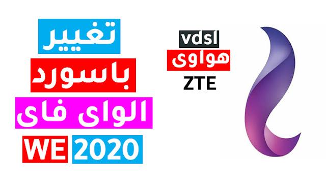 طريقة تغيير باسوورد الواى فاى راوتر وى WE vdsl 2020