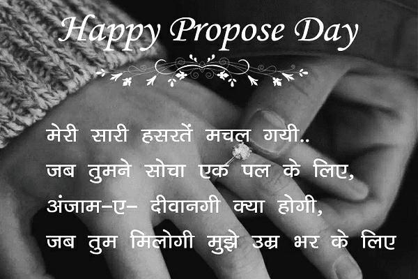 Happy propose day love sayari in hindi for girls friend & boyfriend best proposal lines