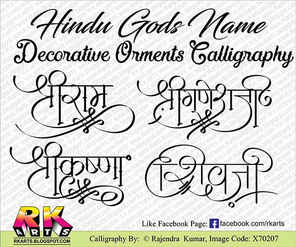 Hindu God Name Calligraphy With Decorative Ornaments Vector Formats