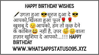 Birthday Shayari (Birthday Wishes) - जन्मदिन शायरी