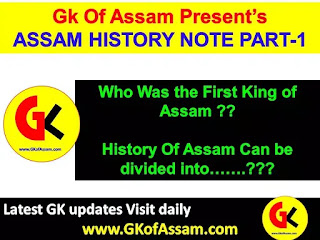 History of Assam Note Part 1-History Study Material for Competitive Exam