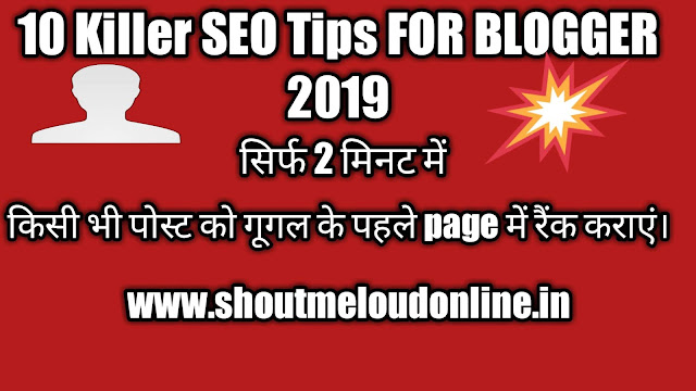 10 Killer SEO Tips FOR BLOGGER 2019