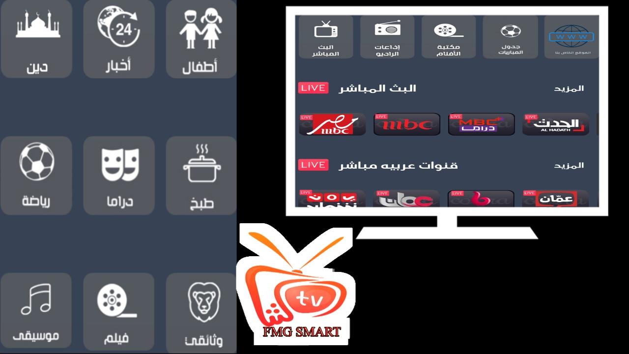 Fmg-smart الحصري العربي لمشاهدة قنوات العرب المدفوعة بالمجان