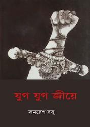 Yug Yug Jiye by Samaresh Basu