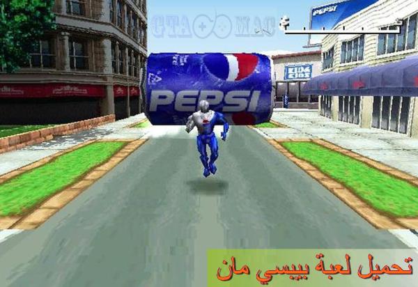 تنزيل لعبة بيبسي مان Pepsi Man القديمة للكمبيوتر والاندرويد