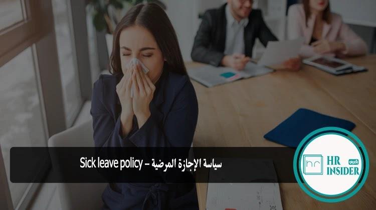 سياسة الإجازة المرضية - Sick leave policy