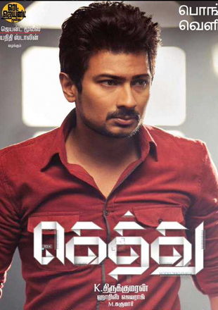 Gethu 2016 HDRip 720p Dual Audio In Hindi Tamil