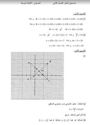 اختبار للفصل الثاني التصحيح الرياضيات 3.jpg