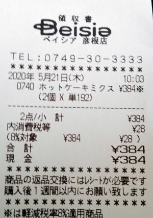 ベイシア 彦根店 2020/5/21 のレシート