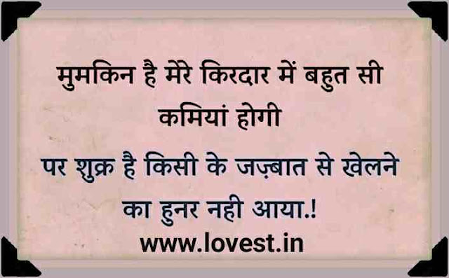 Very sad love status for whatsapp dard bhare status in hindi font.