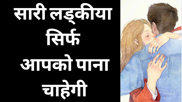 HOW TO IMPRESS A GIRL LOVE TIPS IN HINDI