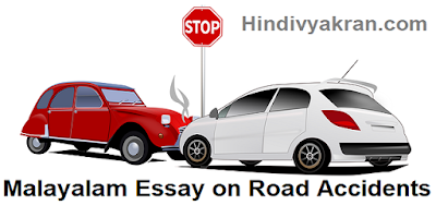 Malayalam Essay on Road Accidents