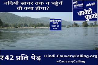 Cauvery colling