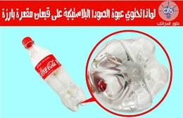 لماذا تحتوي عبوة الصودا البلاستيكية على قيعان خماسية بارزة  بينما لا تحتوي زجاجات المياه عليها