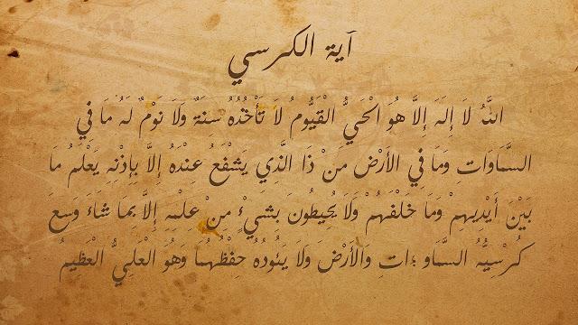 Imagen Pixebay: Ayat Al KursiIslam