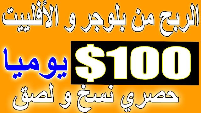 ربح 100 دولار يوميا من البلوجر و الأفلييت 👍مدى الحياة😜 الربح من الانترنت للمبتدئين /مدونة احترافية