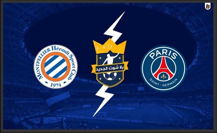 نتيجة  مباراة باريس سان جيرمان ومونبلييه اليوم 2021/9/25 في الدوري الفرنسي