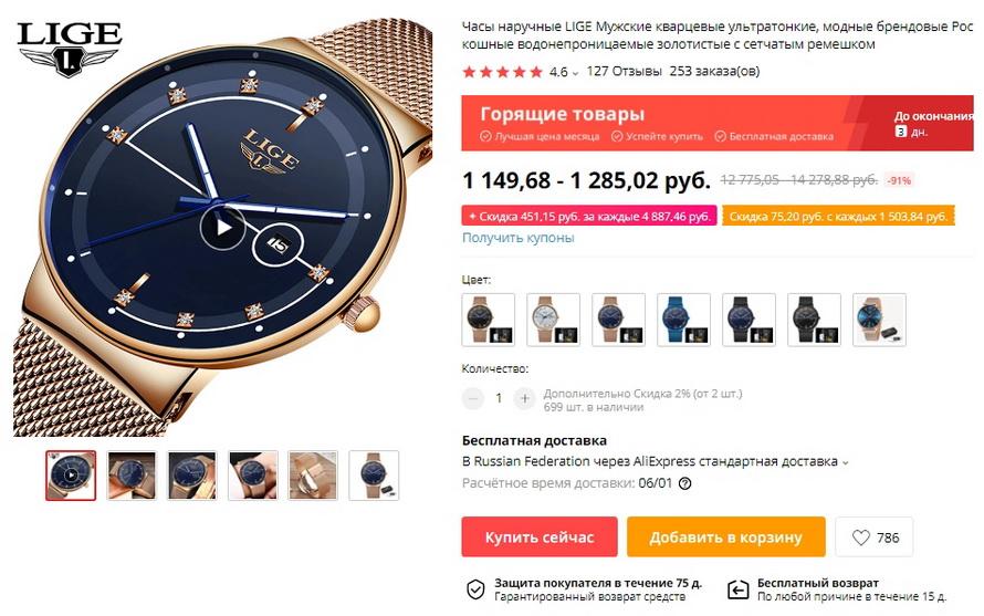 Часы наручные LIGE Мужские кварцевые ультратонкие, модные брендовые Роскошные водонепроницаемые золотистые с сетчатым ремешком
