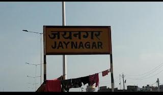 jaynagar-janakpur-railway