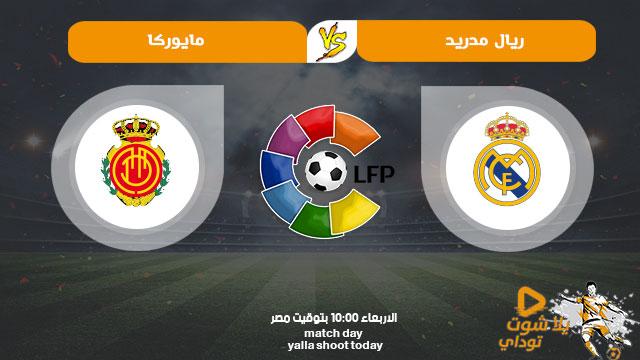 بث مباشر مشاهدة مباراة ريال مدريد وريال مايوركا لايف اليوم 24-6-2020 في الدوري الاسباني
