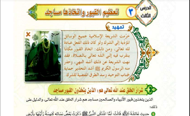 حل درس تعظيم زيارة القبور واتخاذها مساجد التوحيد للصف الاول متوسط