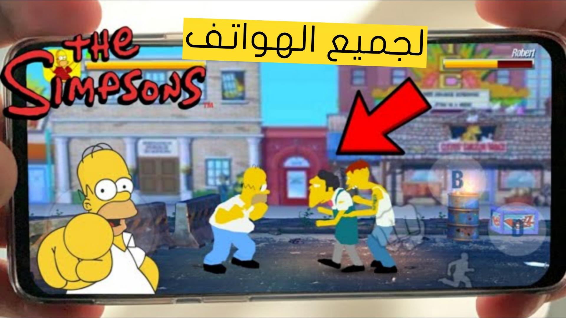 تحميل لعبة The Simpsons v1.3 الجديدة للاندرويد من ميديافاير