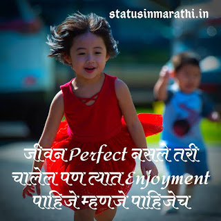 Enjoy Life Status In Marathi