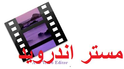 تحميل برنامج  avs video editor تحرير وانتاج الفيديوهات بدقة عالية للكمبيوتر مجانا 2018