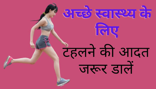 Daily exercise habits for healthy life,best health ideas in hindi