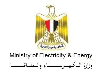 وظائف متاحة فى وزارة الكهرباء والطاقة 2020