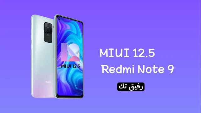 تحميل و تثبيت تحديث MIUI 12.5 لهاتف ريدمي نوت 9