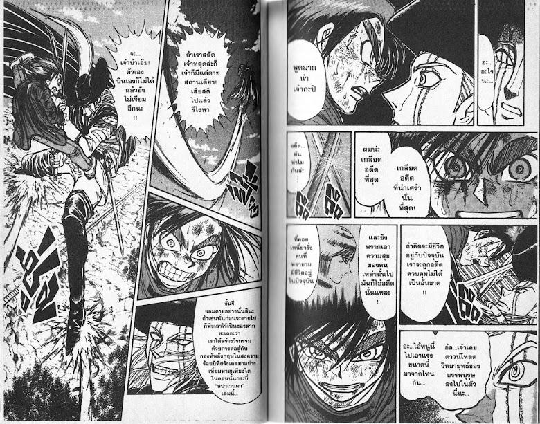 Karakuri Circus - หน้า 8