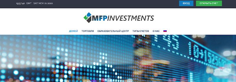 Мошеннический сайт mfpinvestments.com – Отзывы, развод. Компания MFPInvestments мошенники