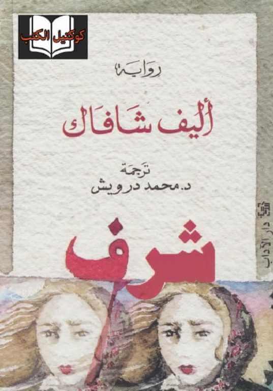 قراءة رواية شرف لـ أليف شافاك pdf - كوكتيل الكتب