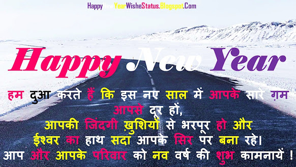 Happy New Year Friend Shayari in Hindi