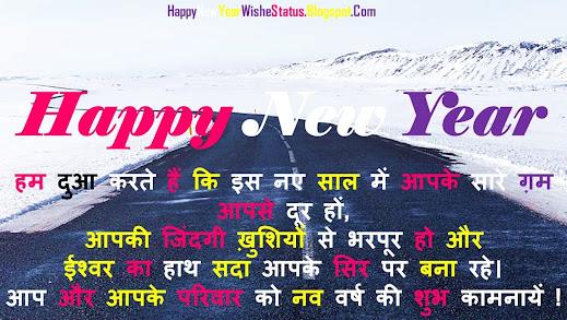 Happy New Year Whatsapp DP Status in Hindi