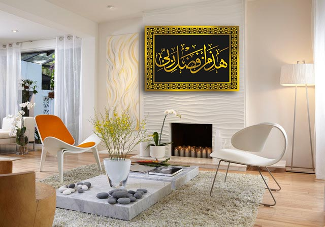 Islamic Arabic Calligraphy Haza Min Fazle Rabbi Qurani Ayat Vector Image Download