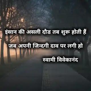 Swami Vivekananda Ke Anmol Vachan