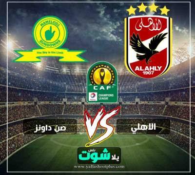 مشاهدة مباراة الاهلي وصن داونز بث مباشر اليوم 13-4-2019 في دوري ابطال افريقيا