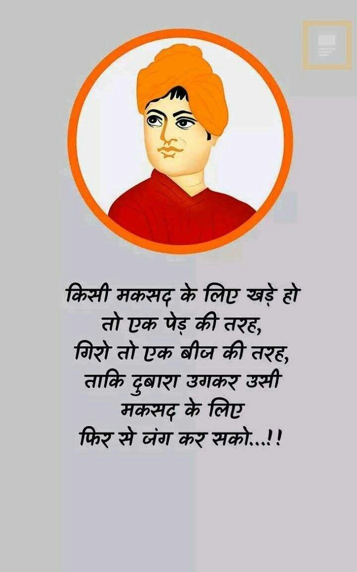 मोटिवेशनल कोट्स इन हिंदी, Inspirational Quotes In Hindi