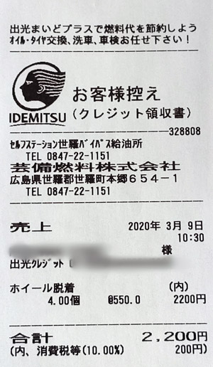 芸備燃料(株) セルフ世羅バイパスSS 2020/3/9 利用のレシート