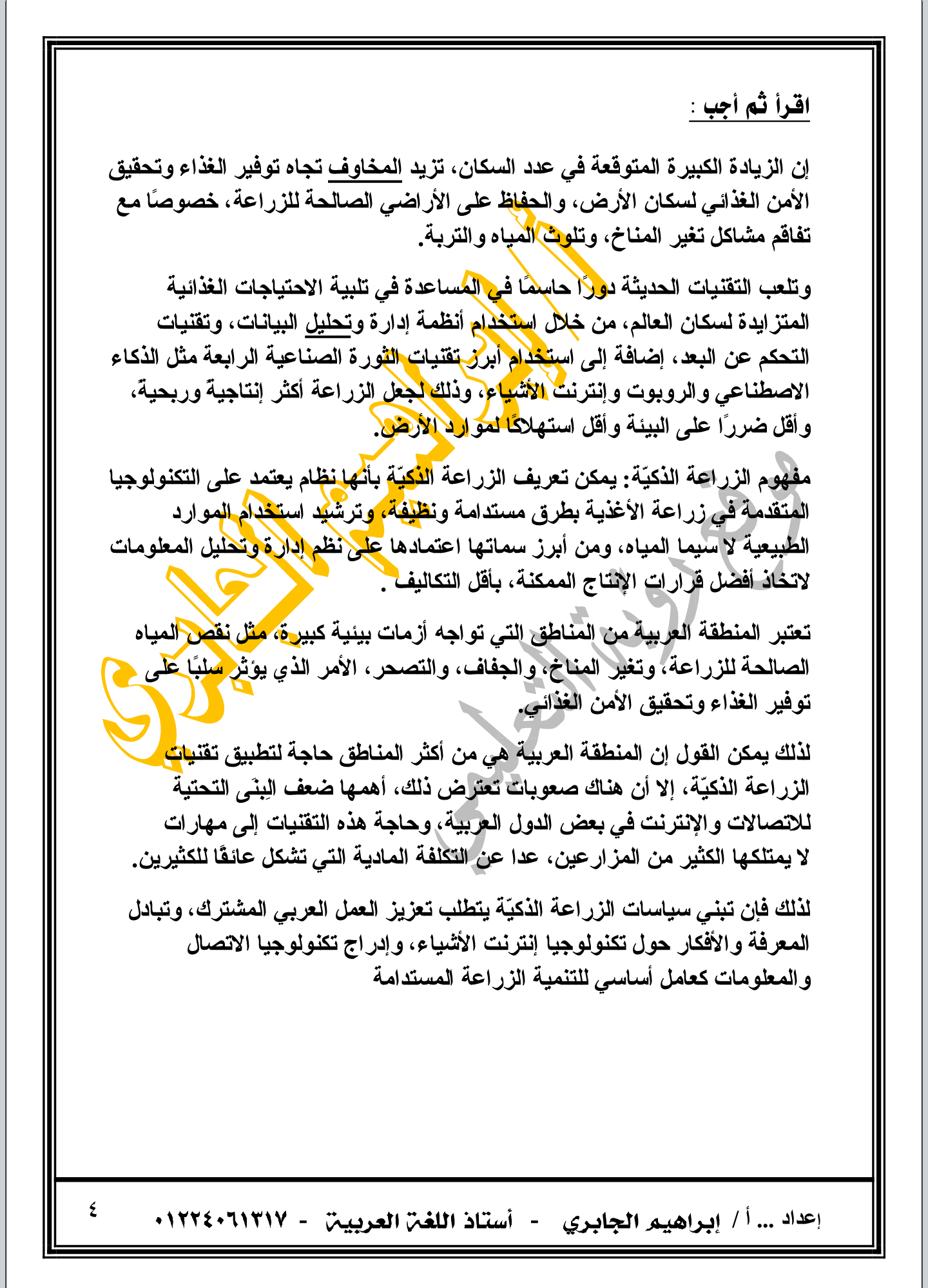 امتحان لغة عربية شامل للثانوية العامة نظام جديد 2021.. 70 سؤالا بالإجابات النموذجية Screenshot_%25D9%25A2%25D9%25A0%25D9%25A2%25D9%25A1-%25D9%25A0%25D9%25A4-%25D9%25A1%25D9%25A5-%25D9%25A0%25D9%25A1-%25D9%25A4%25D9%25A1-%25D9%25A0%25D9%25A6-1