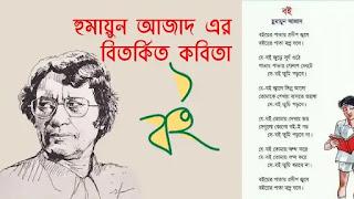 Boi Kobita Lyrics (বই কবিতা) Humayun Azad
