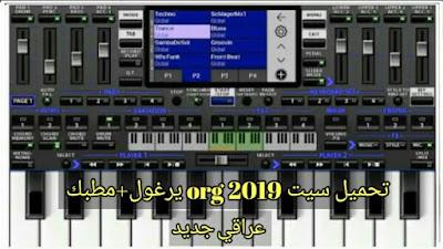 تحميل افضل واقوى سيت org 2019 يرغول+مطبك عراقي جديد