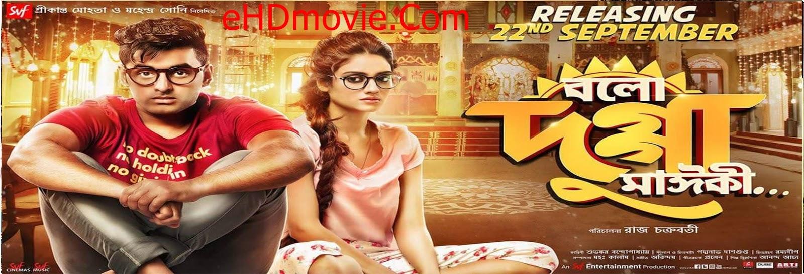 Bolo Dugga Maiki 2017 Bengali Full Movie Original 480p - HEVC - 720p ORG WEB-Rip 400MB - 750MB - 1.2GB