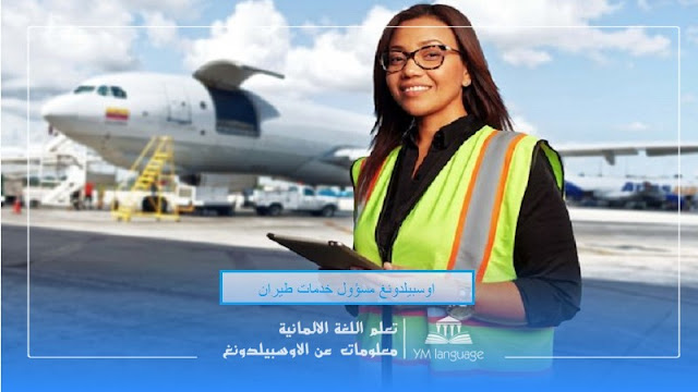 اوسبيلدونغ مسؤول خدمات طيران Luftverkehrskaufmann/-frau في المانيا باللغة العربية