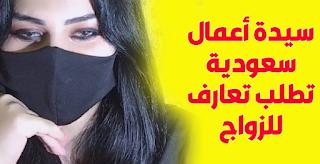ارقام هواتف سيدات اعمال سعوديات للزواج من عرب .. توفر لك العمل والسكن والإقامة