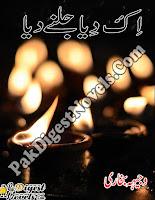 Eik Diya Jalne Diya (Complete Novel) By Wajeeha Bukhari